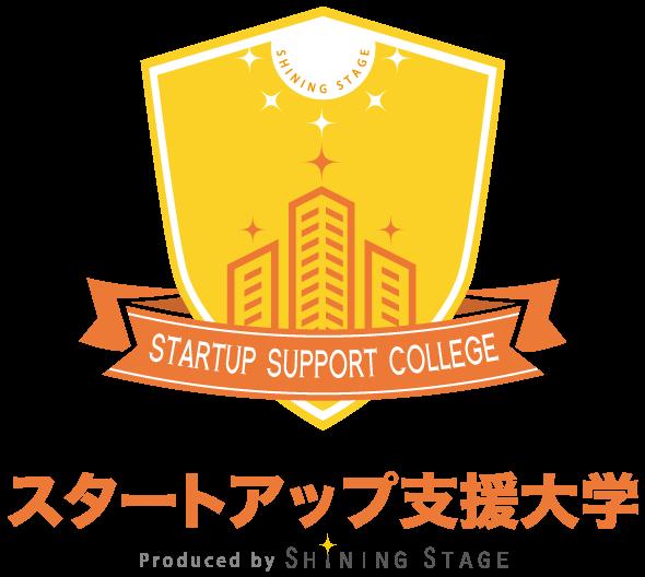 スタートアップ支援大学ロゴ